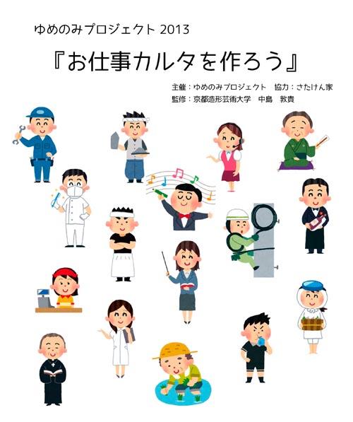 ゆめのみ2013_ページ_1