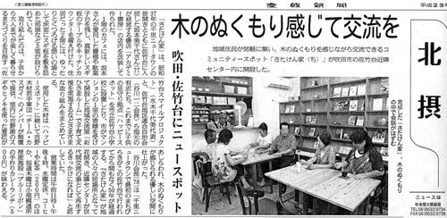 産経新聞2011