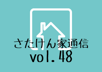 さたけん家通信48