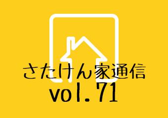 さたけん家通信71
